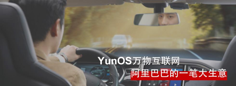 YunOS万物互联网 阿里巴巴的大生意!