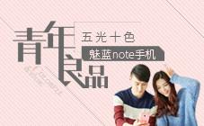 魅蓝note手机 青年良品 五光十色