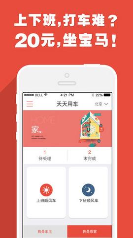 【天天用车下载_官方下载】苹果版-手机中国