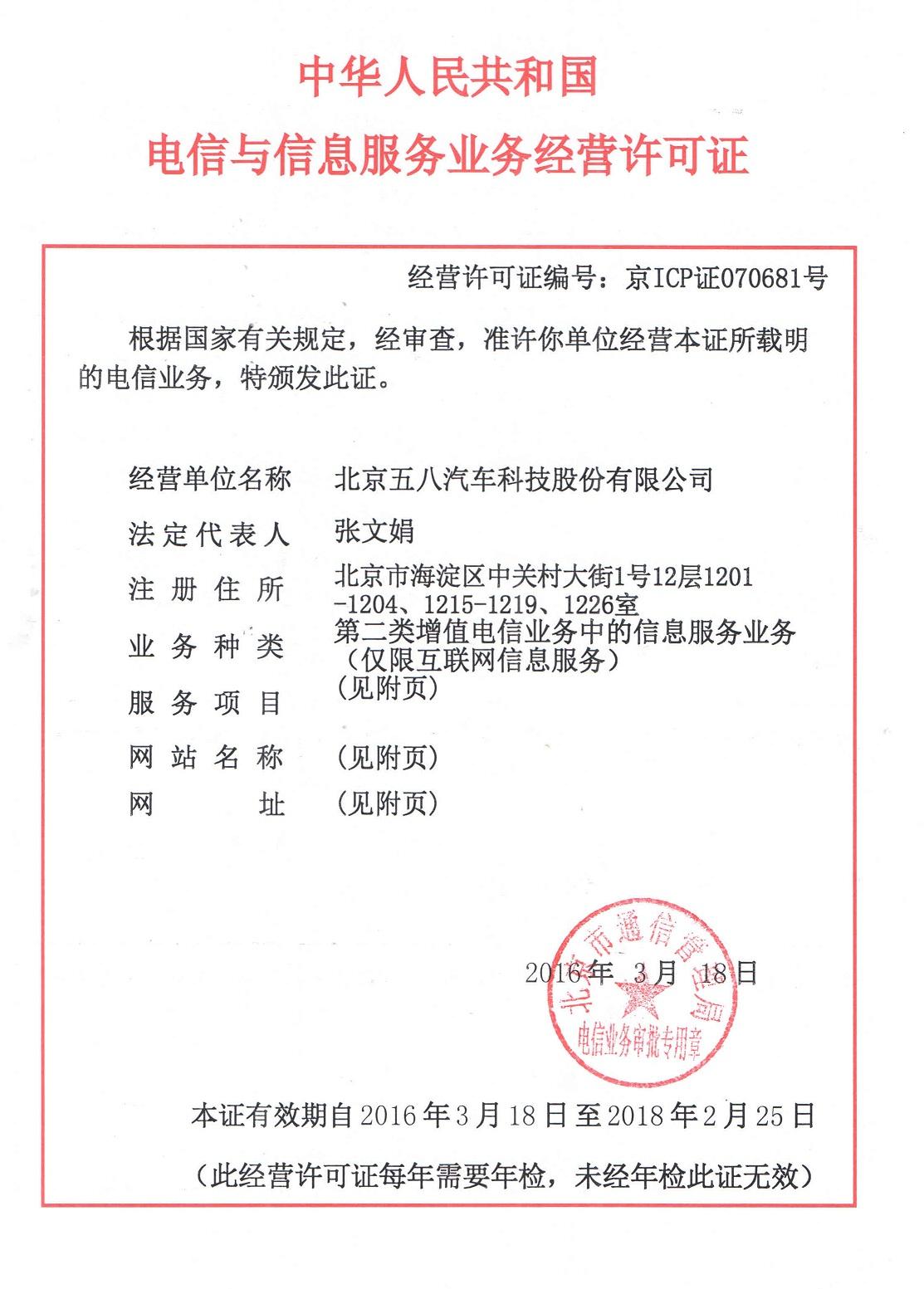 手机中国 增值电信业务经营许可证