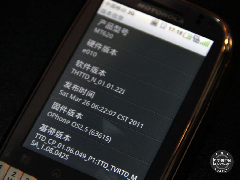 摩托罗拉MT620手机功能界面第1张