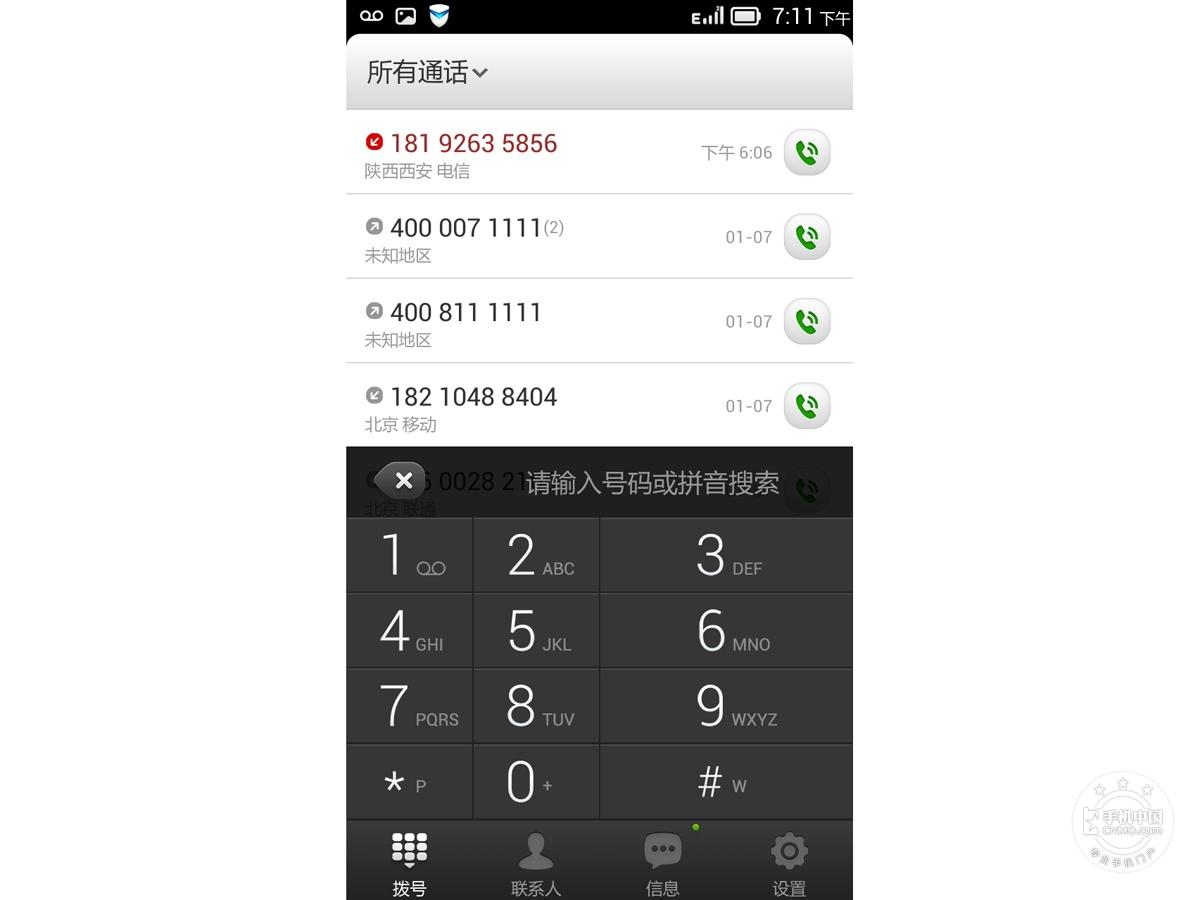 联想黄金斗士S8(加持版)手机功能界面第4张
