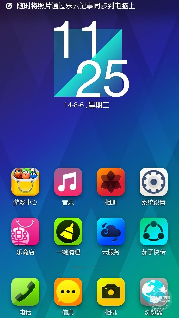 联想黄金斗士A8(联通4G版)手机功能界面第3张