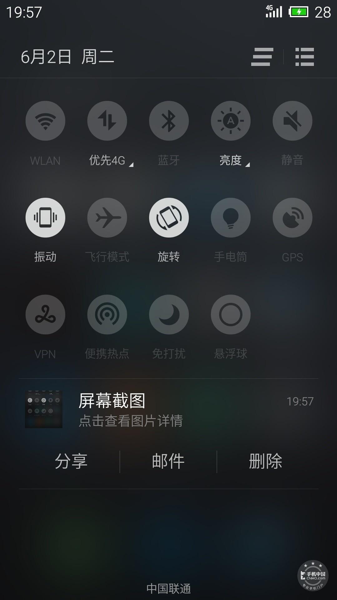魅蓝note2(双4G/16GB)手机功能界面第3张