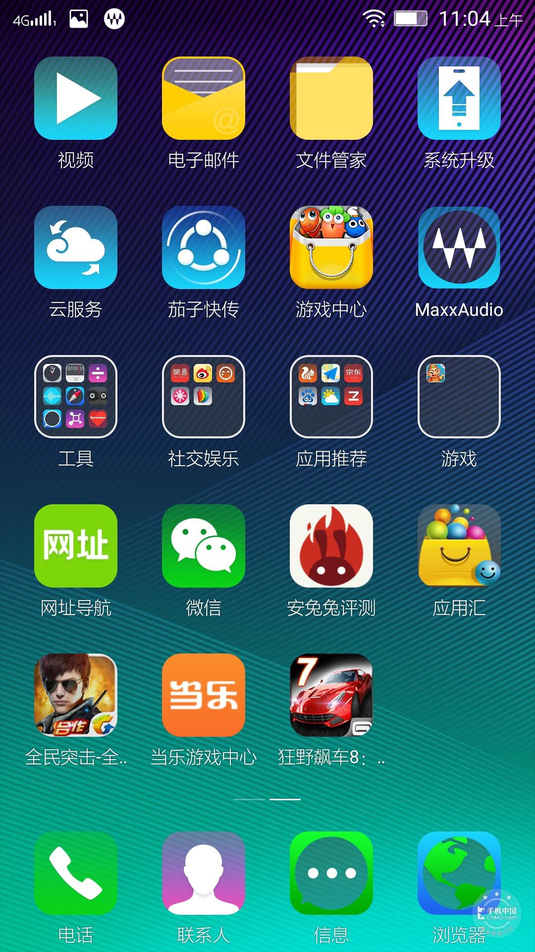 联想乐檬K3Note(标准版)手机功能界面第2张