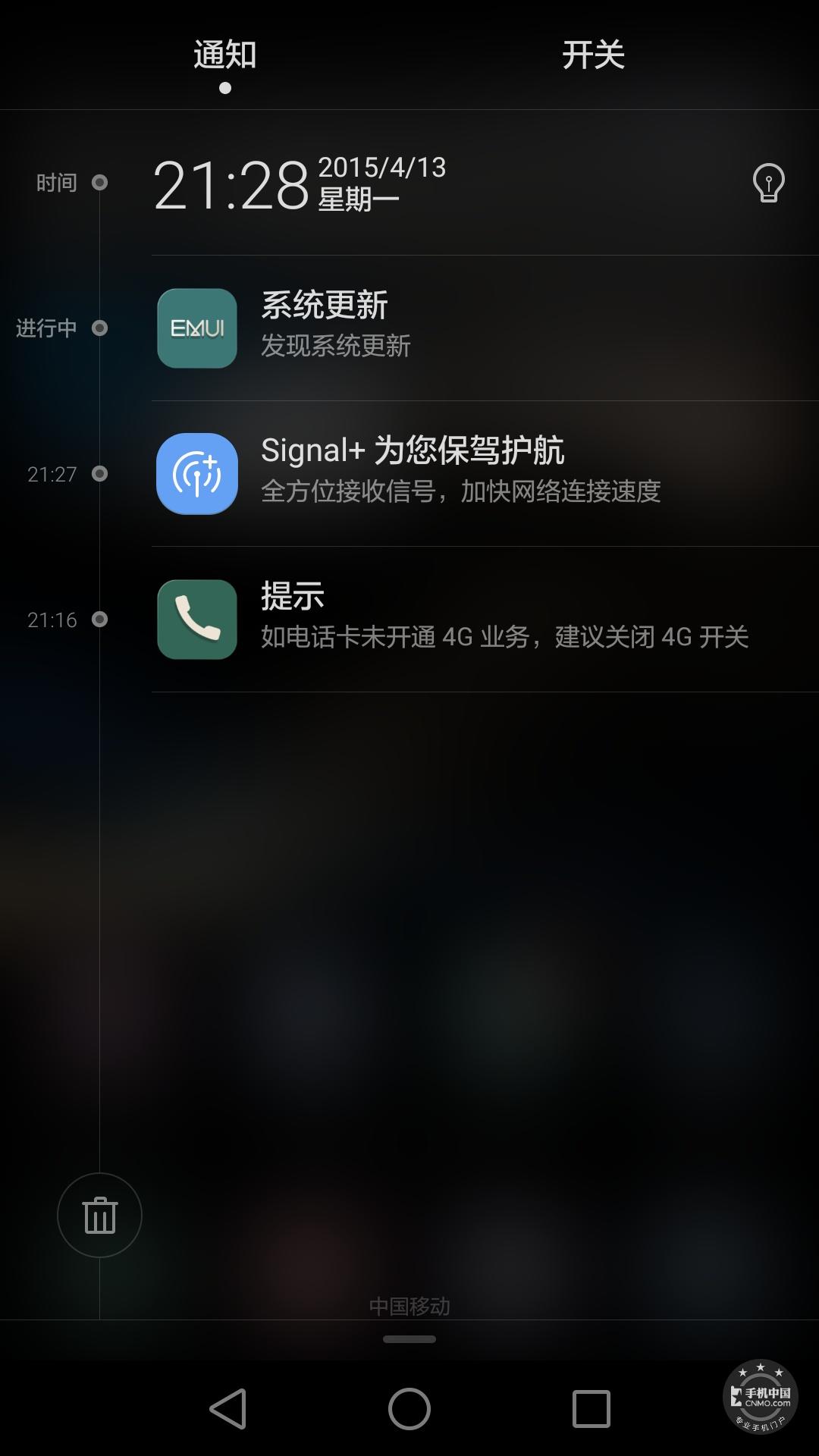 华为P8(双4G标准版)手机功能界面第5张