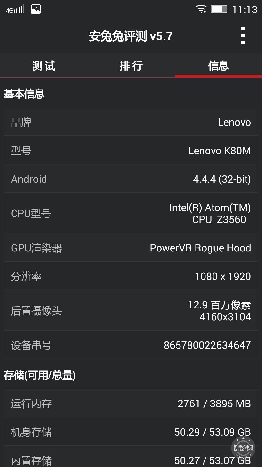联想K80(高配版)手机功能界面第7张