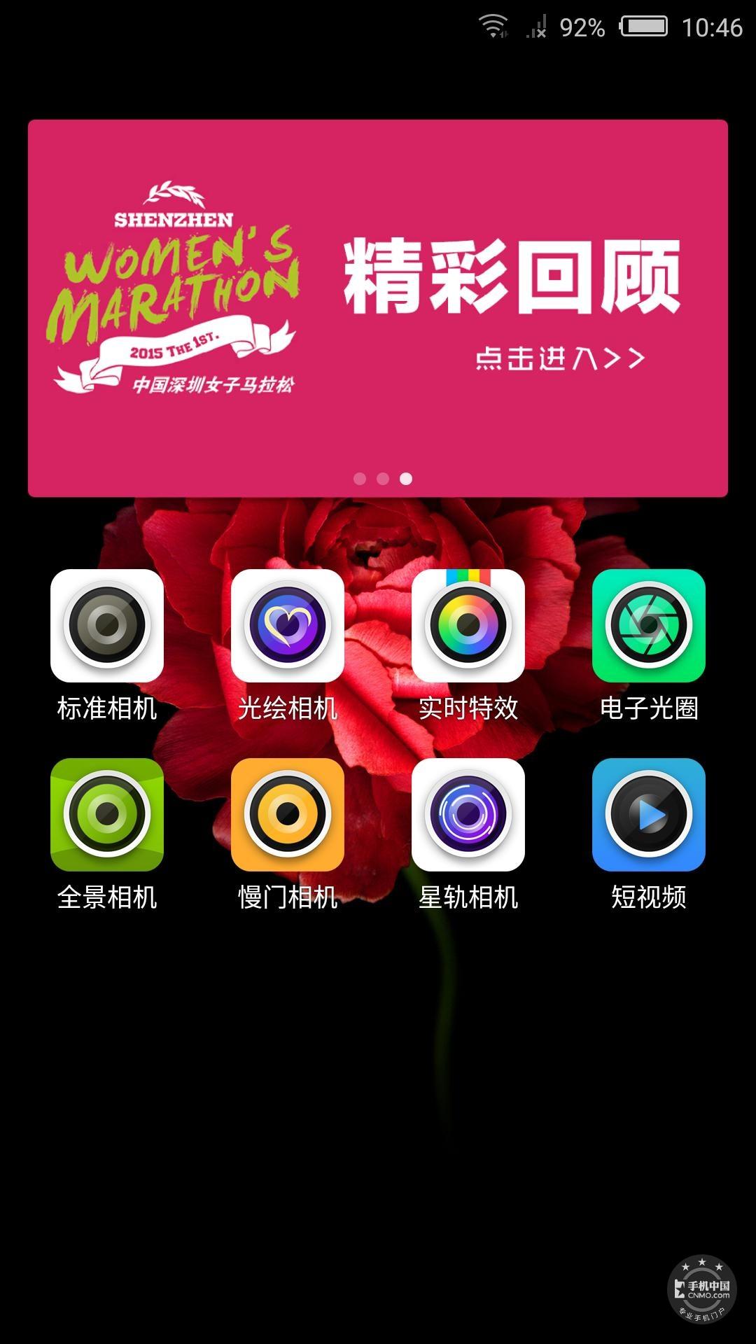 努比亚Z9Max(全网通)手机功能界面第2张