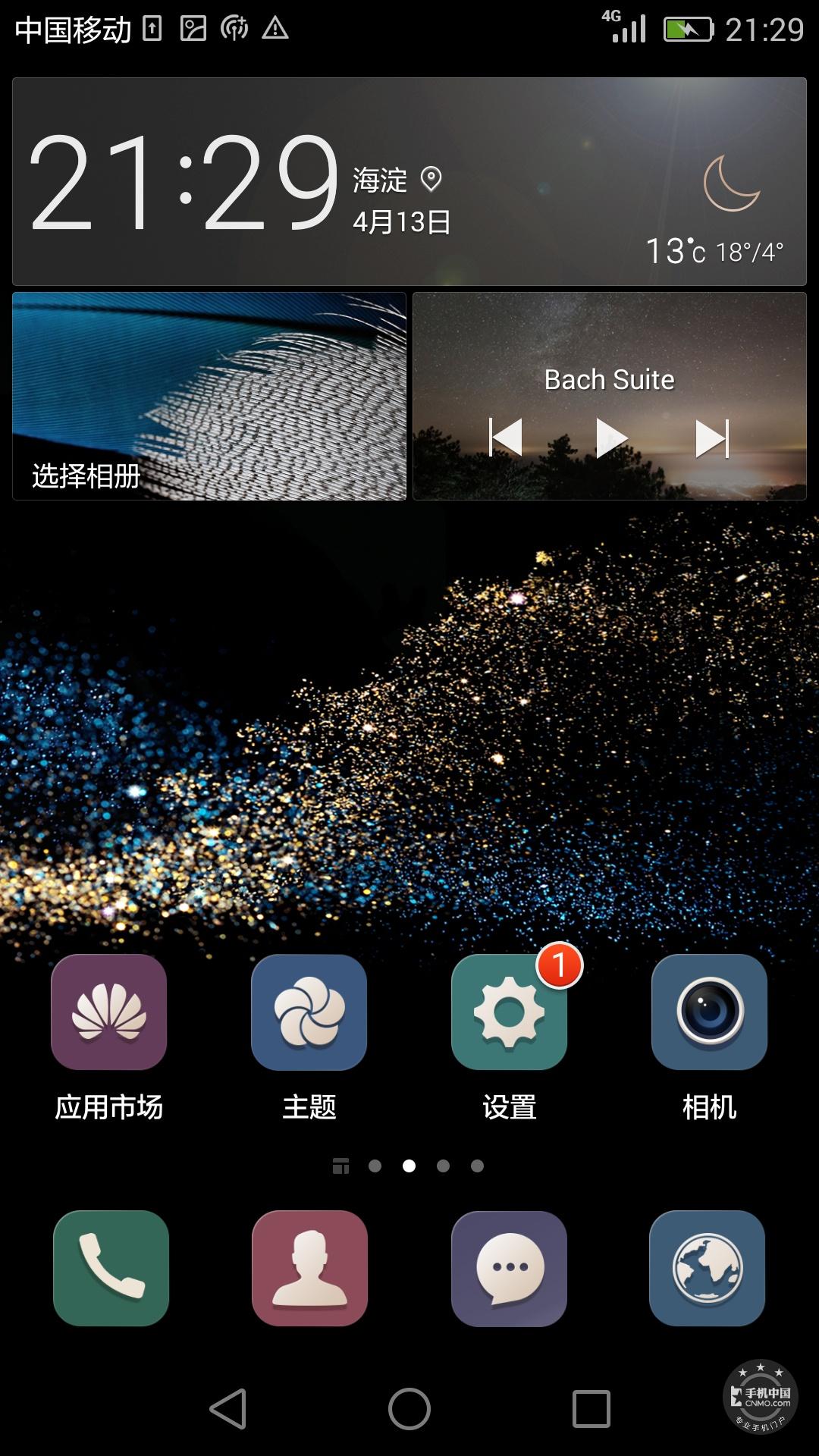 华为P8(双4G高配版)手机功能界面第2张
