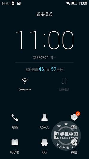联想P1手机功能界面第2张