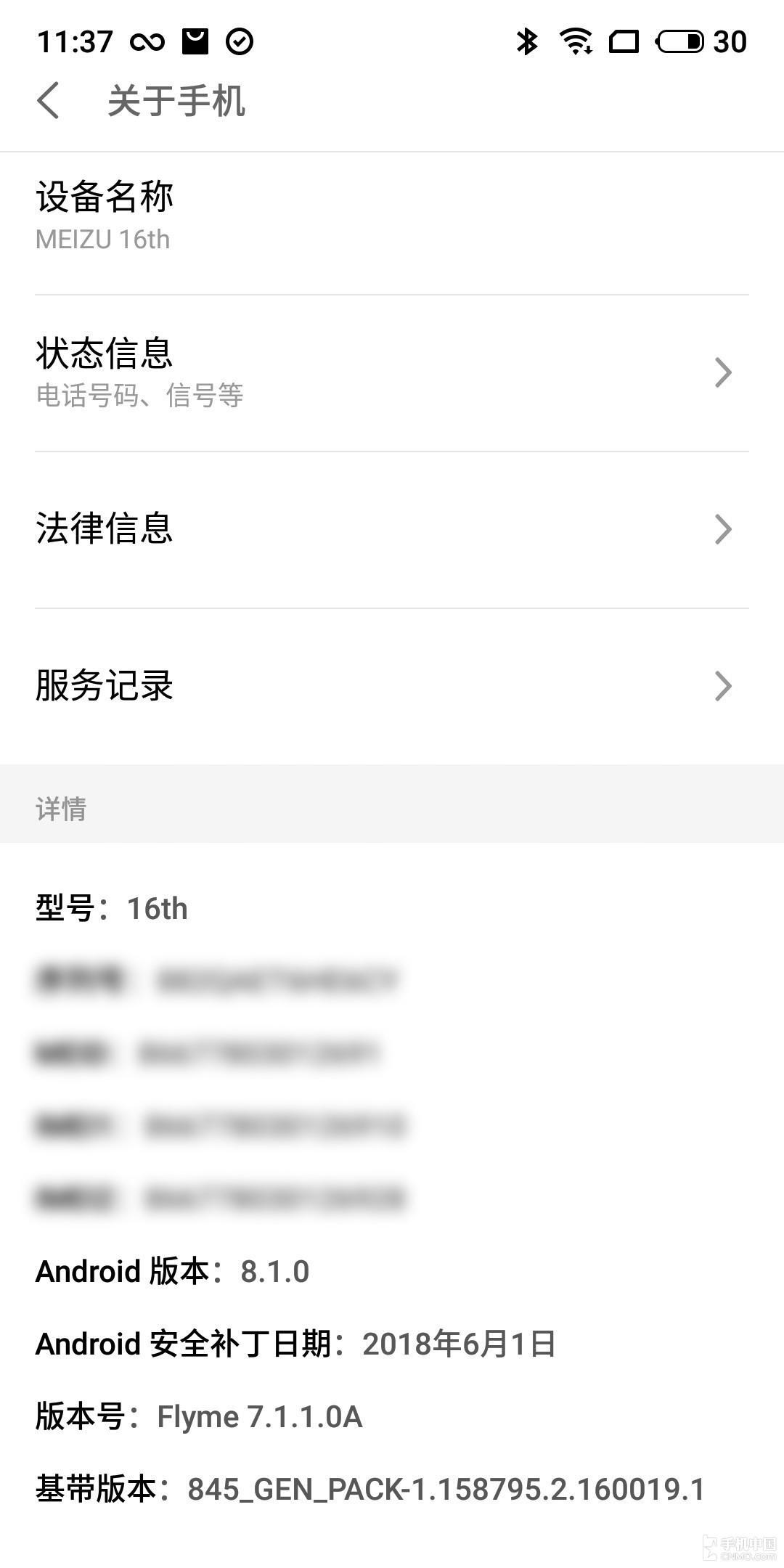 魅族16th(8+128GB)手机功能界面第5张