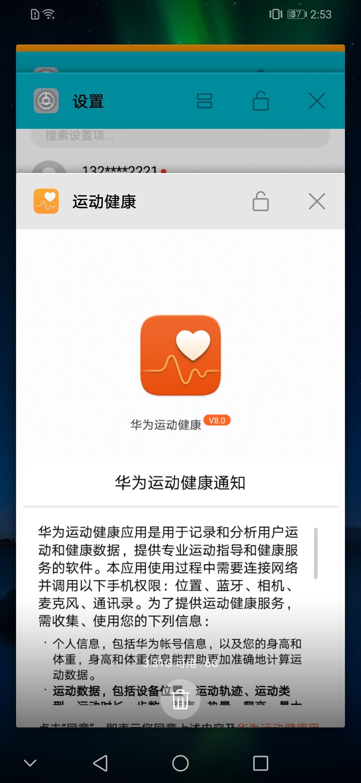 荣耀8X(4+64GB)手机功能界面第7张