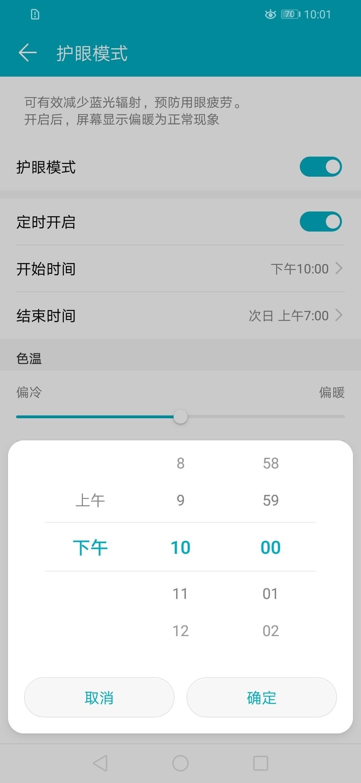 荣耀8X(6+64GB)手机功能界面第2张