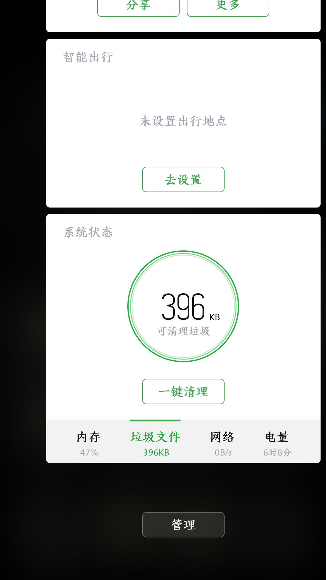 努比亚Z17畅享版(128GB)手机功能界面第7张