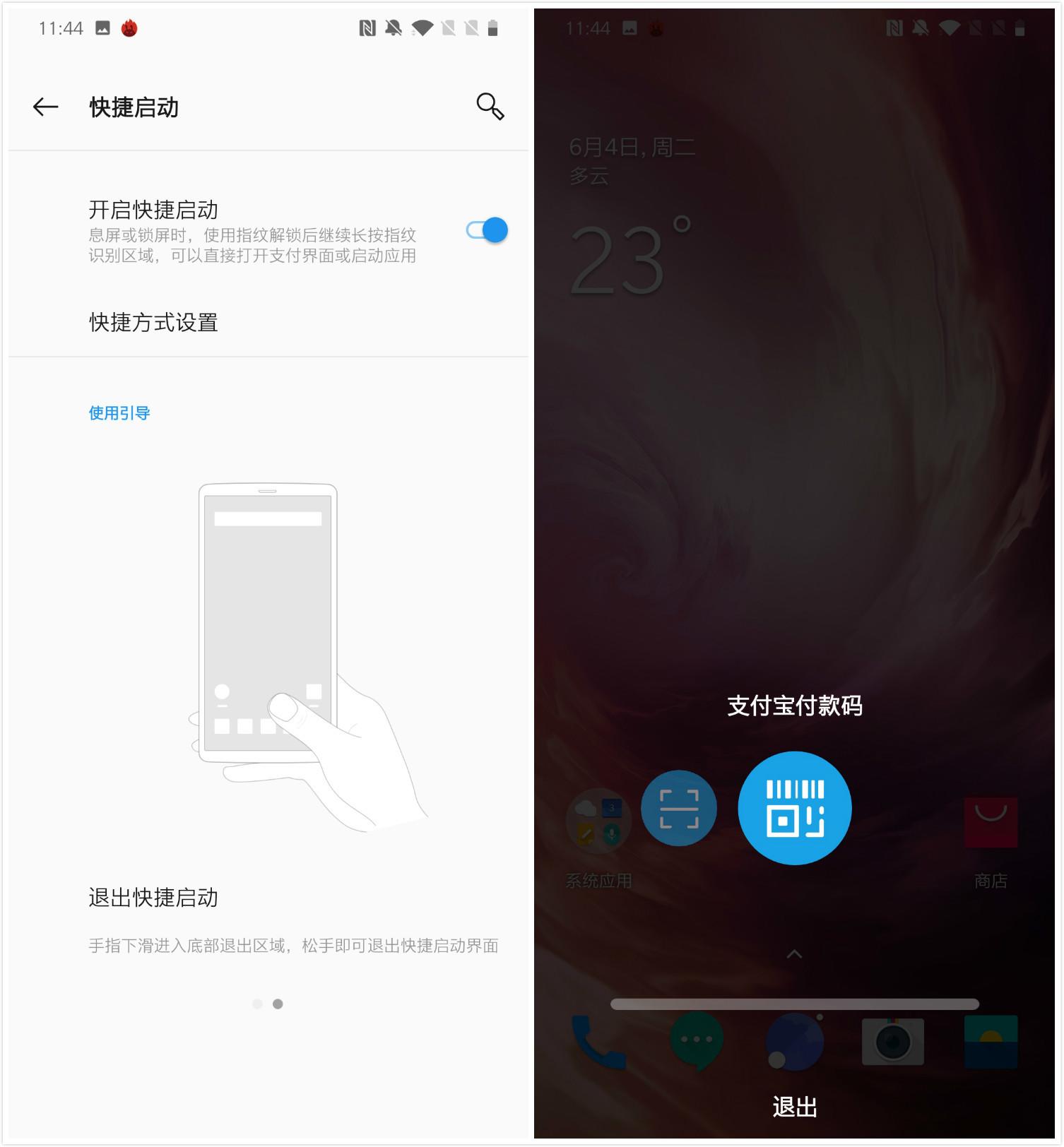 一加手机7(12+256GB)手机功能界面第4张