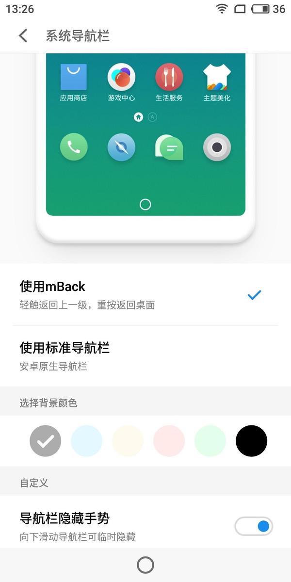 魅蓝E3(128GB)手机功能界面第1张