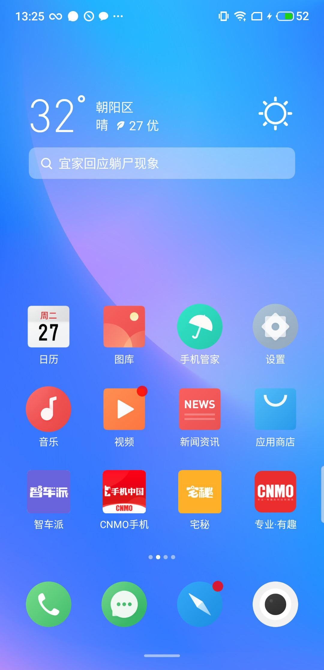 魅族16sPro(8+128GB)手机功能界面第1张