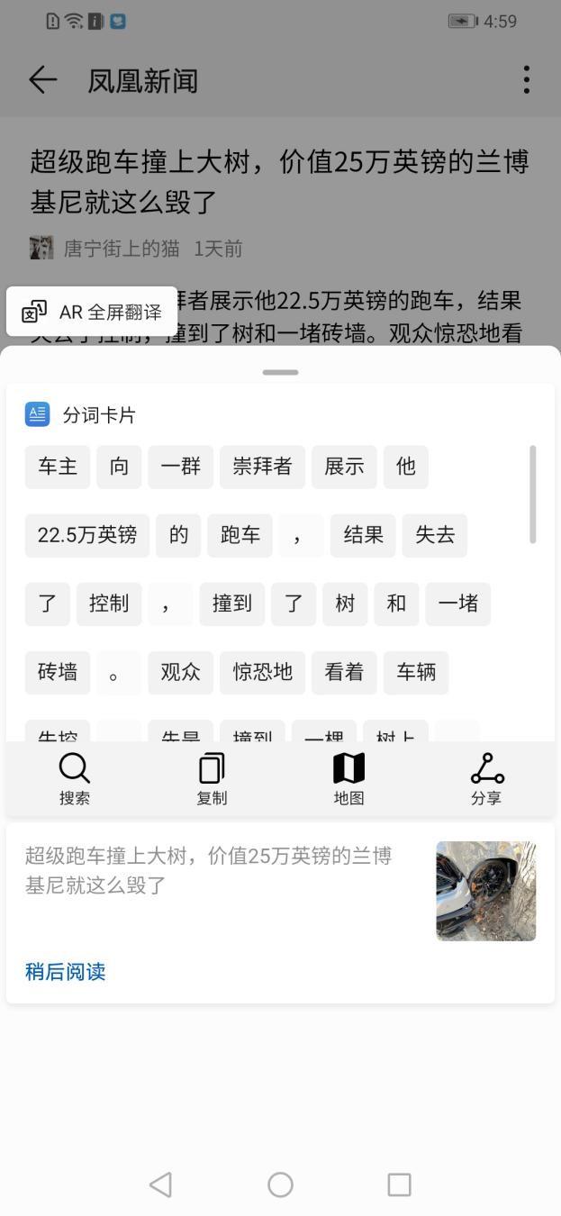 华为畅享9S(4+64GB)手机功能界面第4张