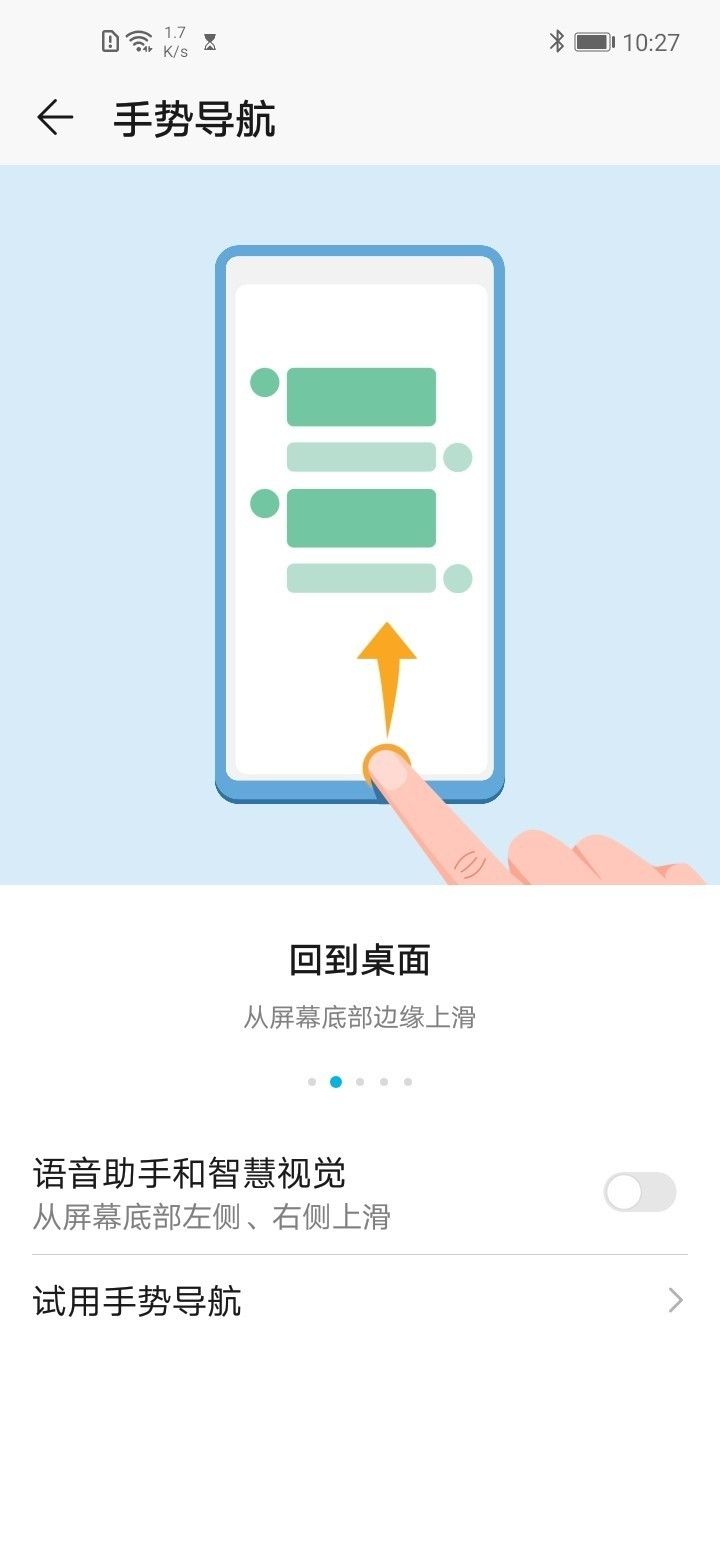荣耀Play3(4+64GB)手机功能界面第2张