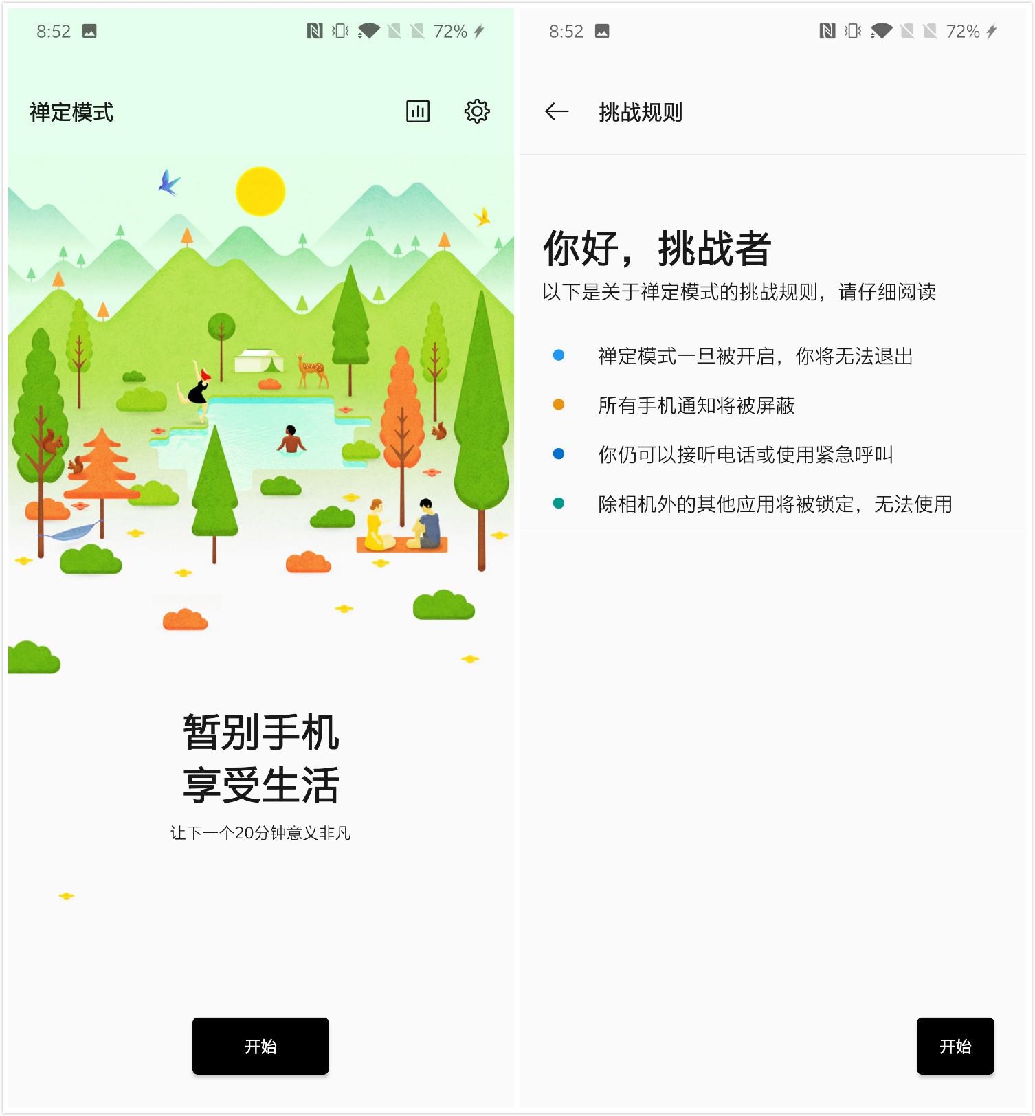 一加手机7Pro(8+256GB)手机功能界面第3张