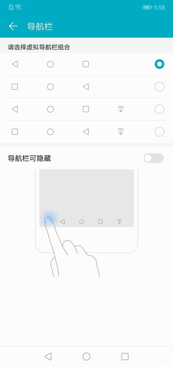 荣耀9i(64GB)手机功能界面第5张