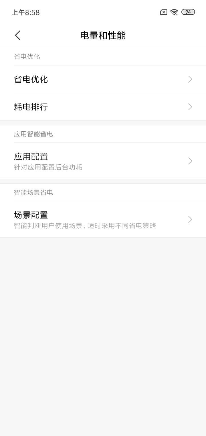 红米7(2+16GB)手机功能界面第7张