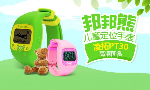 邦邦熊儿童定位手表 凌拓pt30高清图赏