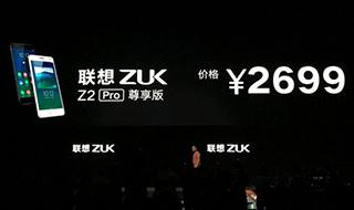 ���¶����콢�ֻ� ����ZUK Z2 Pro����