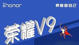 【荣耀V9 Play】荣耀V9 play延续了V系列的家族式特征,采用5.2英寸HD显示屏,能够有效过滤蓝光,智能调控背光亮度和色温
