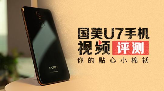 国美U7手机视频评测 你的贴心小棉袄