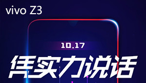 【vivo Z3】此次发布的新机很有可能是vivo Z1的继任者,性能相比Z1提升非常明显。vivo Z1搭载了骁龙660 AIE芯片,而这款新机则有可能采用市场上主流的骁龙670或者是710。不过目前官方尚未披露相关信息,让我们拭目以待把。