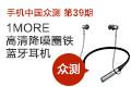 1MORE 高清降噪圈鐵藍牙耳機眾測