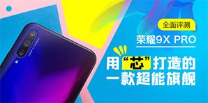 """荣耀9X PRO:用""""芯""""打造的超能旗舰"""