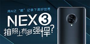 """用AI之""""眼""""记录美好:NEX 3拍照多强?"""