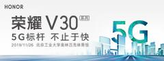 荣耀V30系列新品发布会