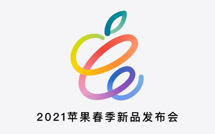 2021蘋果春季新品發布會
