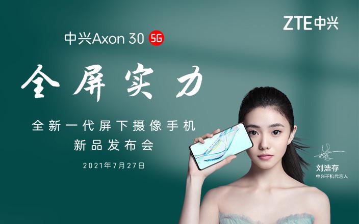 中興Axon 30 5G 27日線上發布會