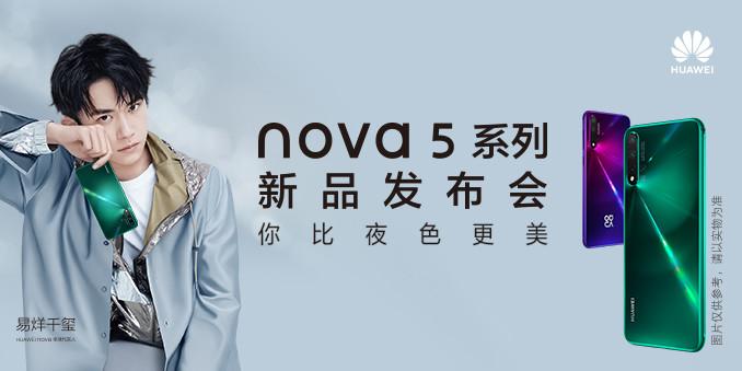 華為nova5系列新品發布會