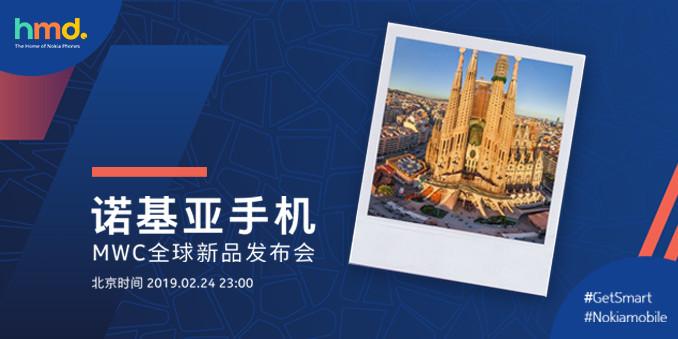 诺基亚手机MWC全球新品发布会