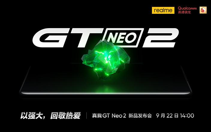 realme 真我GT Neo2新品发布会