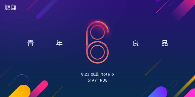 魅蓝Note6新品发布会
