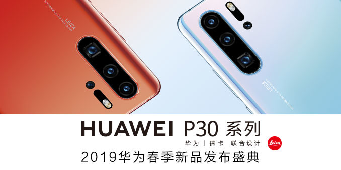 HUAWEI P30系列 2019華為春季新品發布盛典