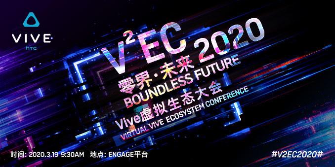 HTC V2EC零界・未来 | 2020 VIVE虚拟生态大会