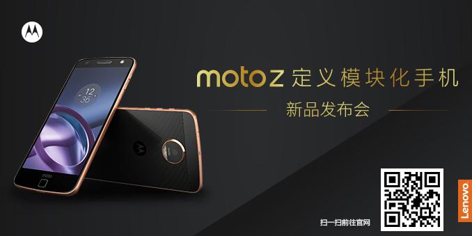 Moto Z发布会