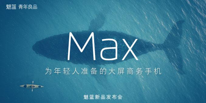 魅蓝Max新品发布会