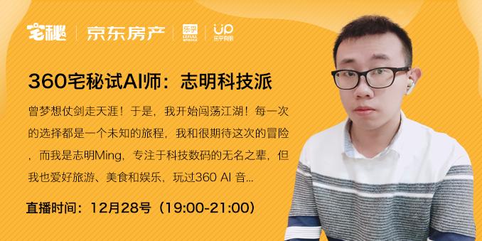宅秘AI家計劃-深圳站360直播