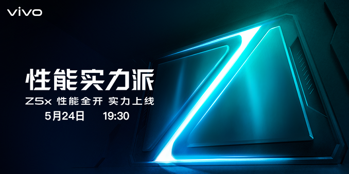 vivo Z5x新品發布會