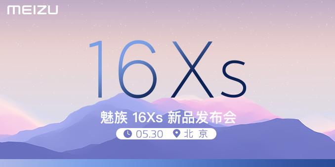魅族16Xs新品發布會