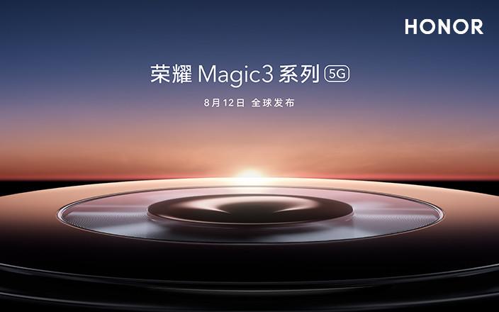 荣耀Magic3系列旗舰新品发布会直播