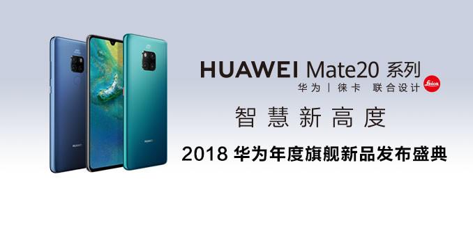 HUAWEI Mate20系列新品发布盛典